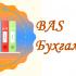 Що таке BAS Бухгалтерія